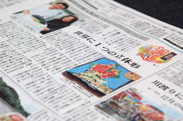 西日本新聞朝刊2010.5.2