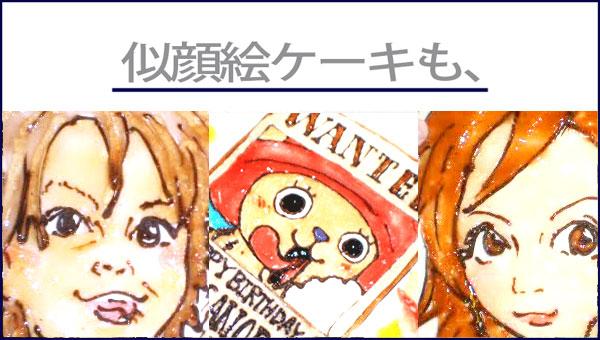 似顔絵ケーキ(イラストケーキ)
