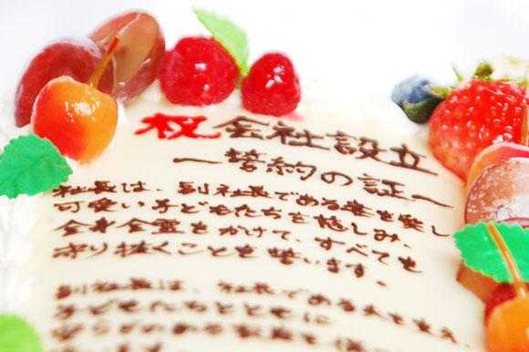 デコレーションケーキ 本