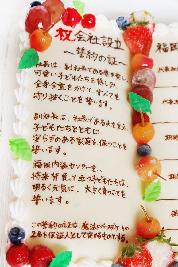 デコレーションケーキ 記念日