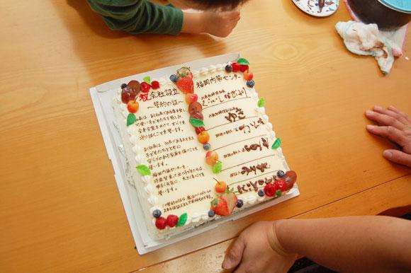 倉石家のお祝いケーキ4