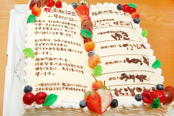 倉石家のお祝いケーキ2