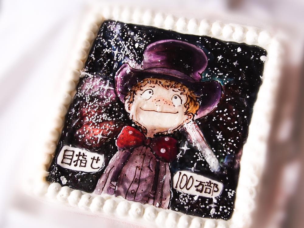えんとつ町のプペル 似顔絵イラストケーキ
