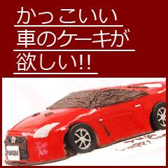 かっこいい車のケーキ