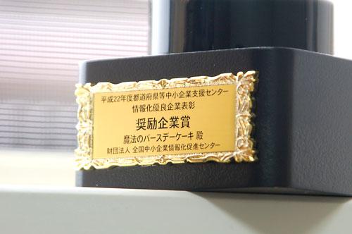 魔法のバースデーケーキ表彰