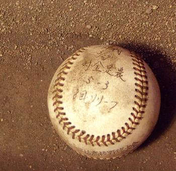 甲子園・硬式ボール