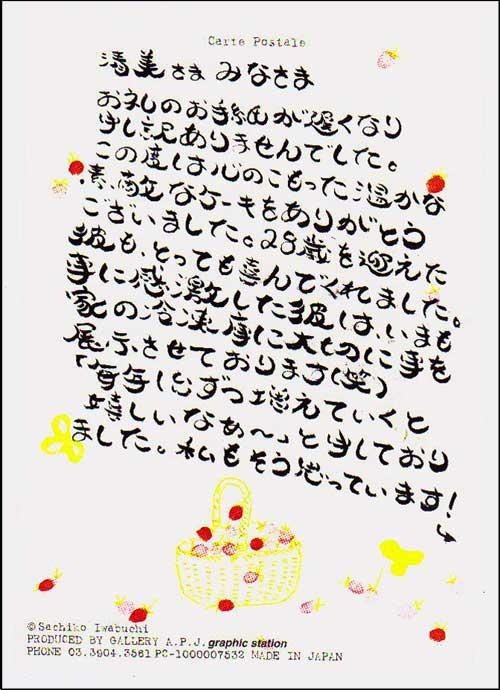 お客さまからのお手紙1