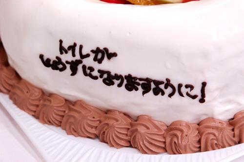 オーダーメードケーキ
