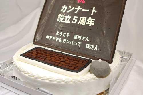 パソコン ケーキ