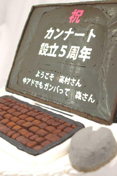 パソコンのケーキ