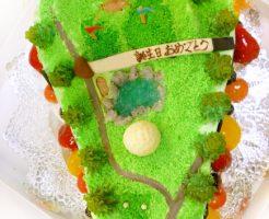 ゴルフ場3Dケーキ