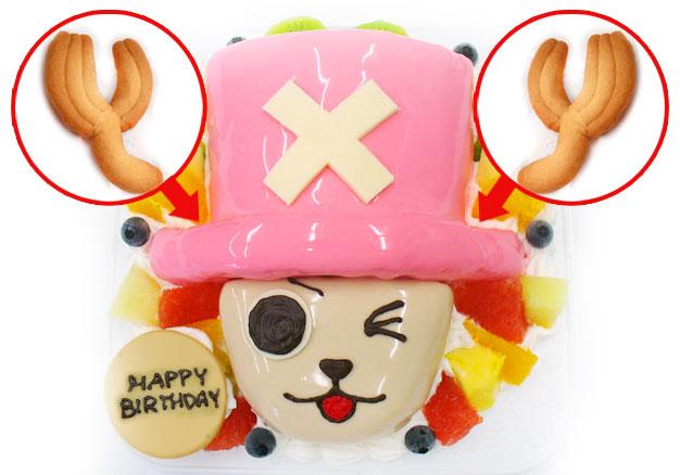 誕生日ケーキ チョッパー