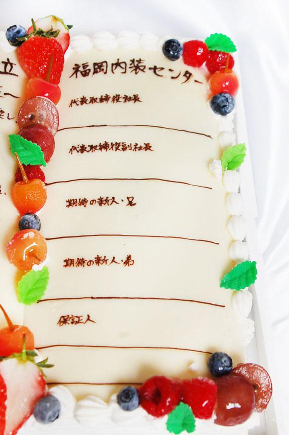 デコレーションケーキ 記念日2