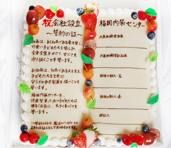 誓約書 ケーキ