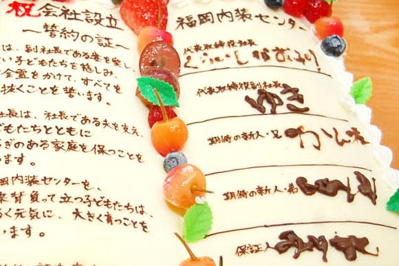 倉石家のお祝いケーキ3