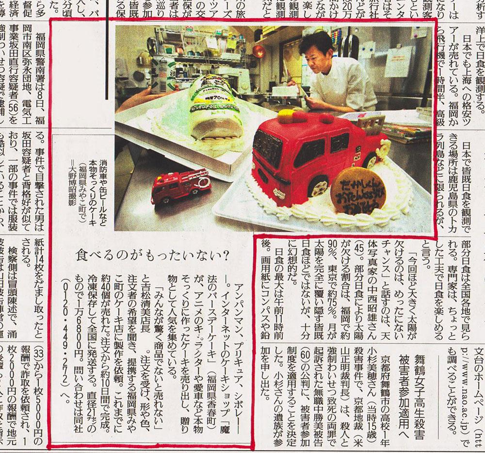 読売新聞に掲載 魔法のバースデーケーキ