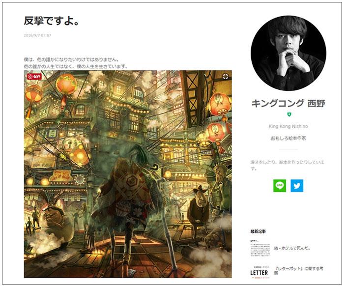 西野さんのブログ